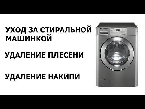 Как почистить стиральную машину автомат в домашних условиях?
