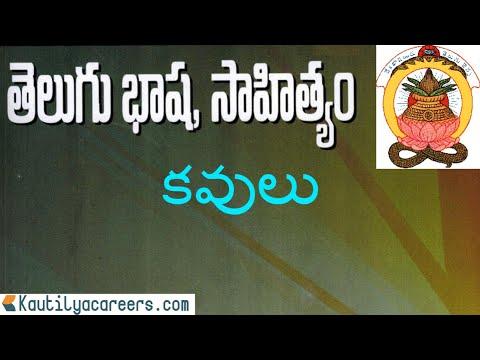 TET/SGT/TRT/SA/ JL / DL / NET Telugu Medium