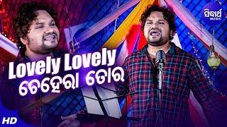 Lovely Lovely Chehera Tora Niswasa Chaluni To Bina Romantic Song Humane Sagar Sidharth Music