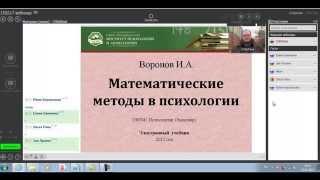 Математические методы в психологии (вэбинар)