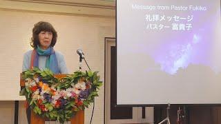 あなたのビジョンを見せてください・松澤富貴子牧師・ワードオブライフ横浜