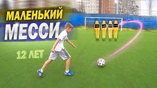МАЛЕНЬКИЙ МЕССИ. Мальчик, который Вас удивит!!! (12 лет)