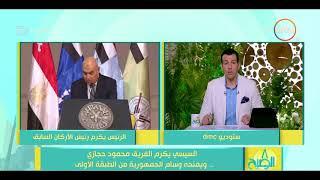 8 الصبح - السيسي يكرم الفريق محمود حجازي .. ويمنحه وسام الجمهورية من الطبقة الأولى