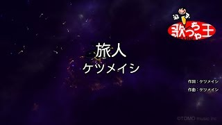 【カラオケ】旅人/ケツメイシ