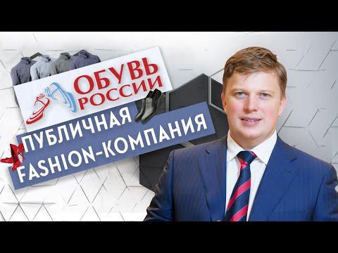 Обувь России. Публичная Fashion-компания страны