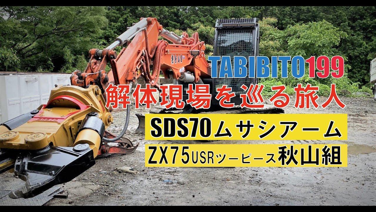 0.25で硬いRCの擁壁とH型鋼200ミリを解体テスト!SDS70ムサシアーム・秋山組・ZX75USK2ピース