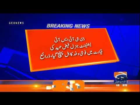 BREAKING NEWS: DG ISI Lt. General Faiz Hameed ki Qiyadat mai Fauji Wafd Kabul Puhnch Gaya..!