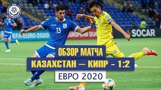 Обзор матча Казахстан - Кипр - 1:2. Евро 2020