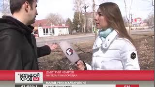 Мой дом авиагородок. Большой город. live. 29/03/2018. GuberniaTV
