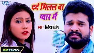 दर्द भरी #Video #Ritesh Pandey दर्द मिलल बा प्यार में I Dard Milal Ba Pyar Me I Bhojpuri 2020 Song