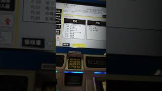 スタシアPiTaPaに1000円チャージ!後編