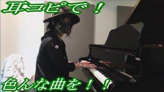 一青窈さんの「ハナミズキ」を弾いてみました。 I played Hitoto You's ...