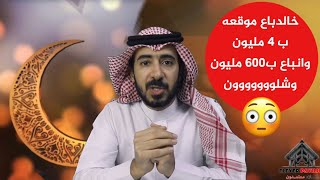 خالد الي باع موقعه ب ٤ مليون وانباع موقعه ب ٦٠٠ مليون ريال