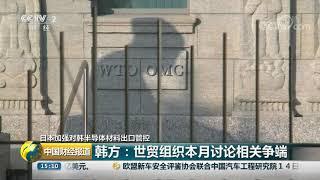 [中国财经报道]日本加强对韩半导体材料出口管控 韩方:世贸组织本月讨论相关争端| CCTV财经