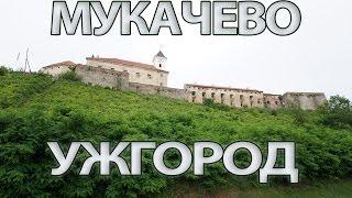 МУКАЧЕВО-УЖГОРОД(, 2016-07-01T16:00:02.000Z)