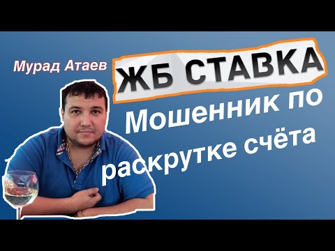 ЖБ ставка/Мурад Атаев мошенник по раскрутке счёта)