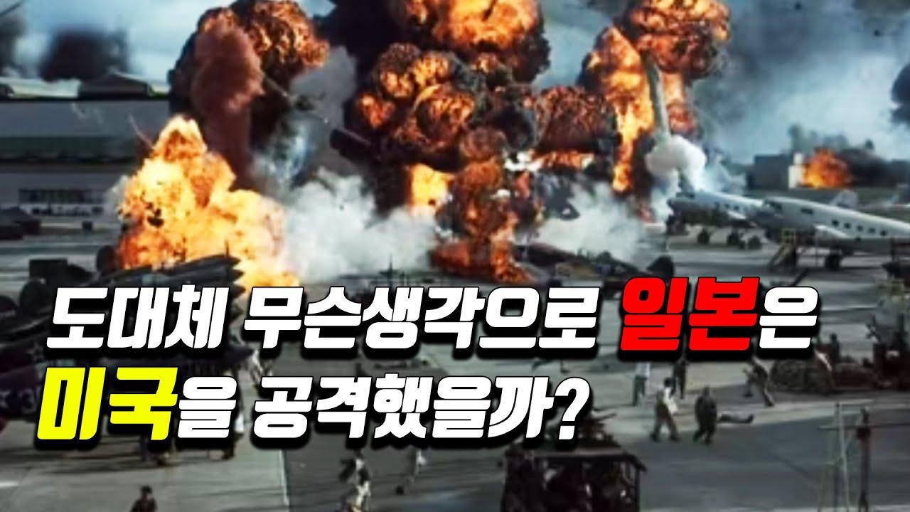 ㅈ될지 모르고 미국을 건드린 일본! 패망의 서막, '진주만 공습' 이야기