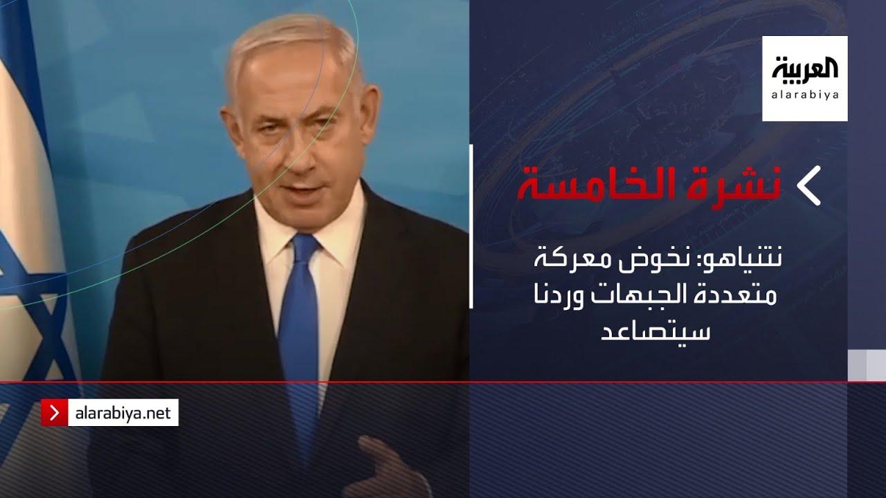 نشرة الخامسة | نتنياهو: نخوض معركة متعددة الجبهات وردنا سيتصاعد  - نشر قبل 2 ساعة