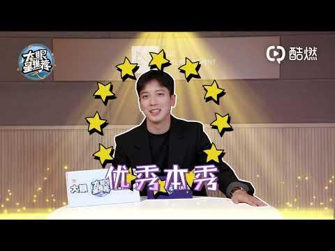 191211 大眼星推荐 Big Eye Idol Max - Interview With Yonghwa (Full)