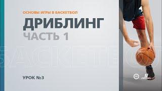 🏀 Основы игры в баскетбол: Урок №3 - Дриблинг (Часть 1)(Представляем вашему вниманию третий видео урок из серии