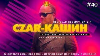 Царь-Геймер #40: Олег Кашин и Red Dead Redemption 2