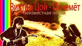 Виктор Цой - Огнемёт (неизвестная песня)