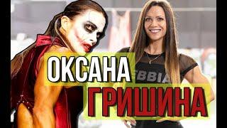 Оксана Гришина самая титулованная женщина бодибилдер России 4 х кратная Мисс Олимпия