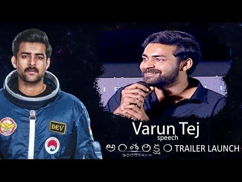 Varun Tej Speech at Antariksham 9000 KMPH Trailer Launch | Lavanya Tripathi | Sankalp Reddy