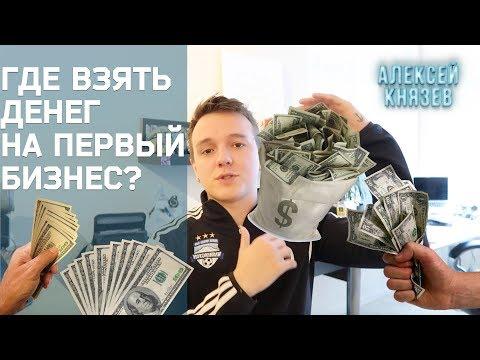 Где взять денег на первый бизнес? Где я взял деньги на бизнес?