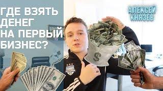 видео Где взять деньги на первый бизнес|Где взять стартовый капитал