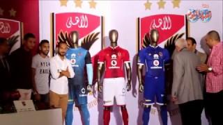 أخبار اليوم | النادي الاهلي يكشف عن قميصه الجديد