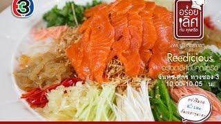 เชฟแมน ( Chef Man Restaurant ) อร่อยเลิศกับคุณหรีด 31 ม.ค. 2557(เพิ่มเติมคลิปและรายละเอียดทั้งหมดที่ เว็บไซต์ http://www.reedicious.com/ ติดตามแฟนเพจ..., 2014-01-30T11:27:37.000Z)