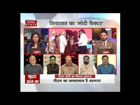 Watch Mudda Aaj Ka on PM Modi Gujarat visit and upcoming assembly election