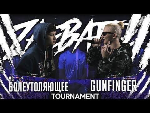 ZaeBattle Tournament: GUNFINGER X МС БОЛЕУТОЛЯЮЩЕЕ (Отбор)