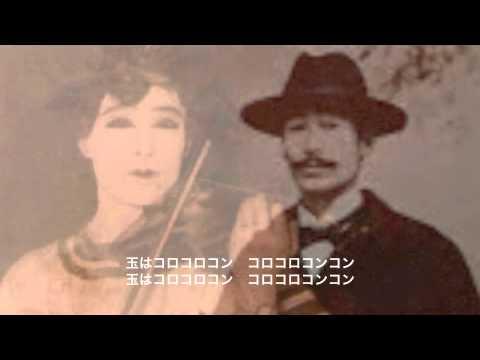 添田唖蝉坊版・ベアトリ姐ちゃん / 土取利行(唄・演奏)