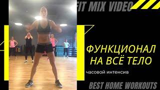 функциональная тренировка на всё тело без оборудования Елена Панова FitMix Video ФитМикс Видео