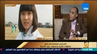 رأى عام - تعرف ما هي المدارس اليابانية المصرية؟