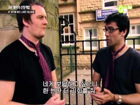 Great British nightmares s01e02 한글자막