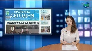 Новости Протвино_Выпуск 15 (22 апреля 2016 года)