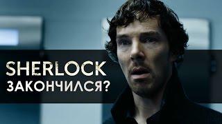 ШЕРЛОК ЗАКОНЧИЛСЯ? (Шерлок Холмс 4 сезон реакция | новый 5 сезон когда выйдет | обзор | трейлер)