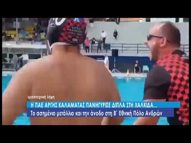 Ο Άργης Καλαμάτας πανηγύρισε την άνοδο στη Β Εθνική Πόλο Ανδρών