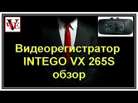 Видеорегистратор Intego VX 265S.  Обзор.