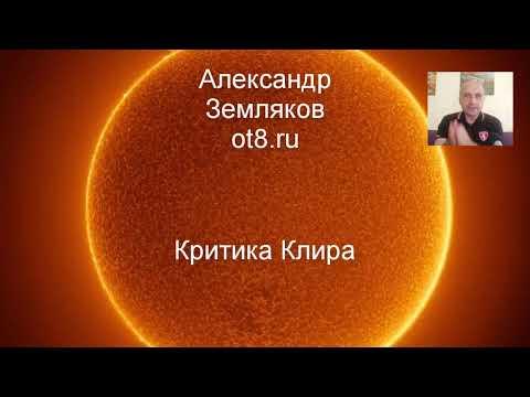 311   Критика Клира, Александр Земляков