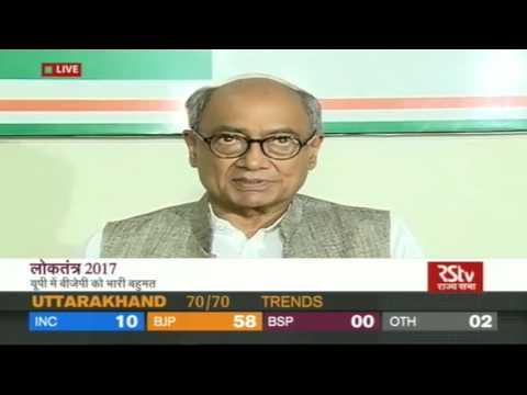Assembly Election Results 2017| Digvijaya Singh's Reaction
