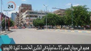 هدوء في ميدان الممر بالاسماعيلية في الذكرى الخامسة لثورة 30 يونيو