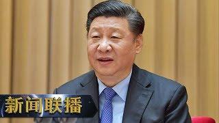 《新闻联播》 20190816 22:30| CCTV
