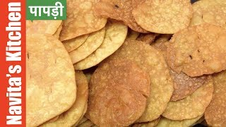 Papdi Recipe - How To Make Papdi - Papdi Recipe In Hindi - Home Made Papdi | Easy To Cook