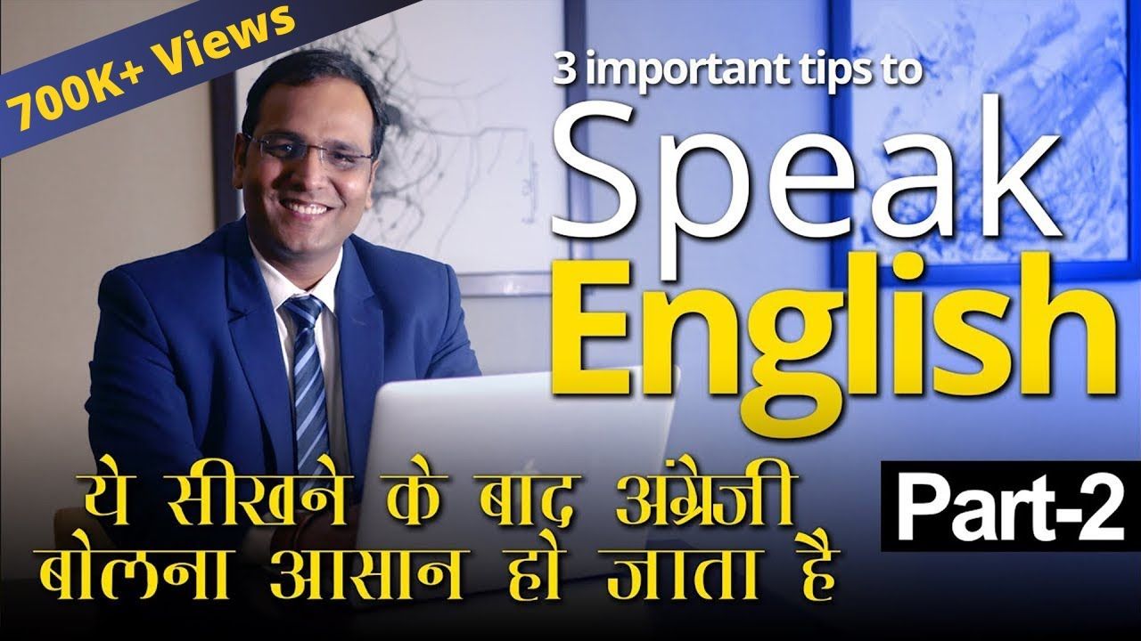 How to Speak English with confidence   अंग्रेजी बोलने का सबसे आसान तरीका  by BSR
