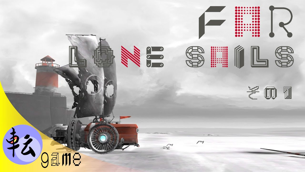 セイルズ ファー ローン Steam:FAR: Lone
