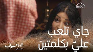 العاصوف | هدية العمر رضاوة من خالد لجهير
